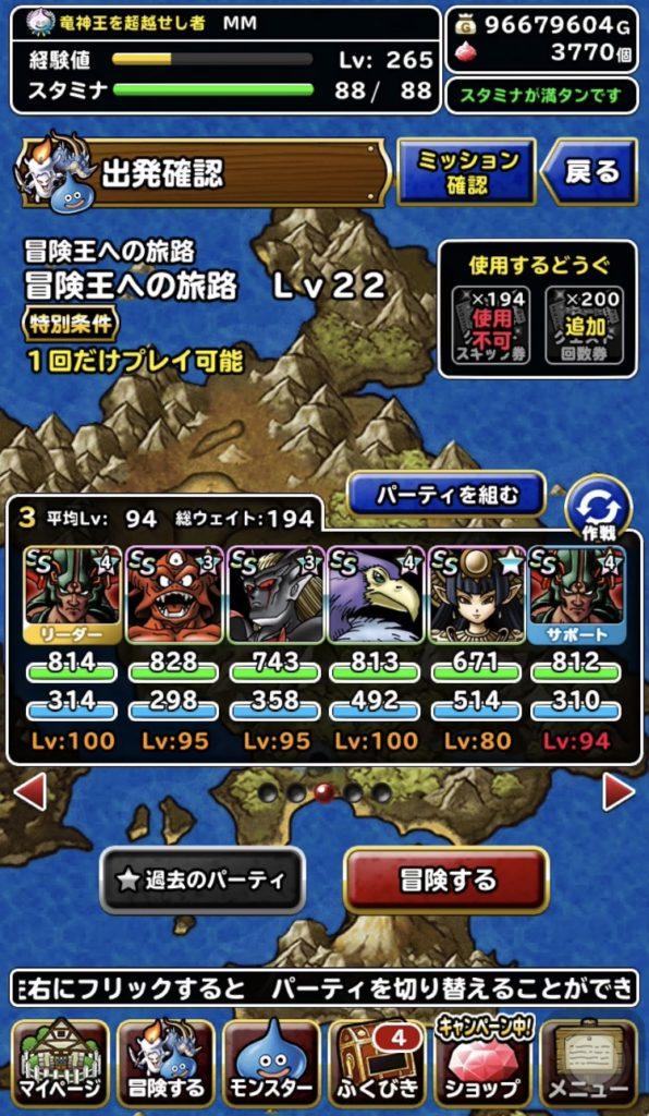 冒険王への旅路レベル22攻略1