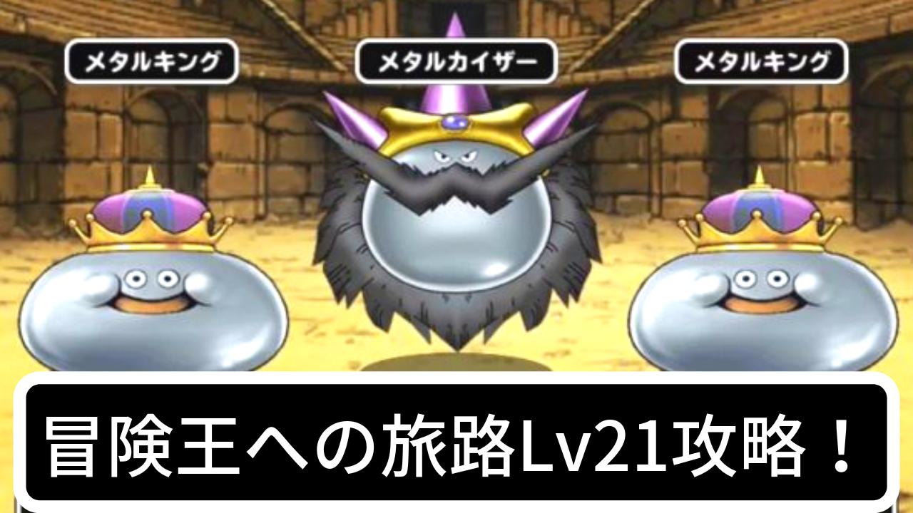 冒険王への旅路レベル21攻略