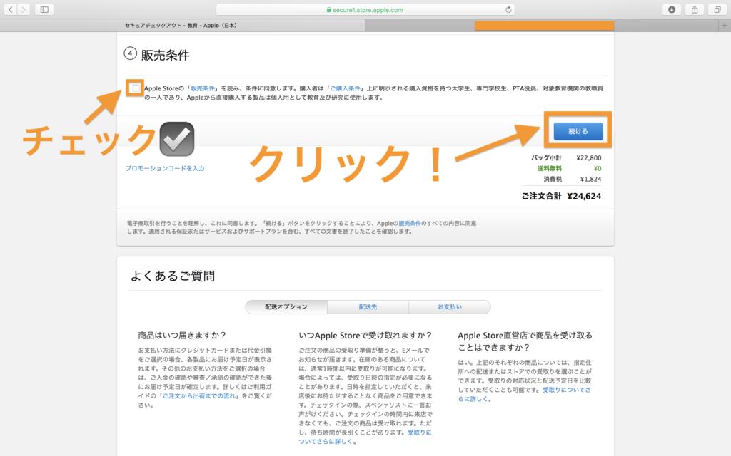 教育機関向けPro Appバンドル購入方法9