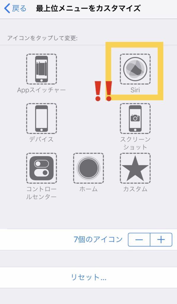 ホームボタンを画面上に表示する方法11