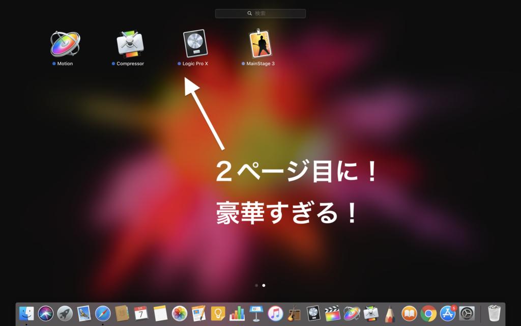 Pro Appをインストールする方法5