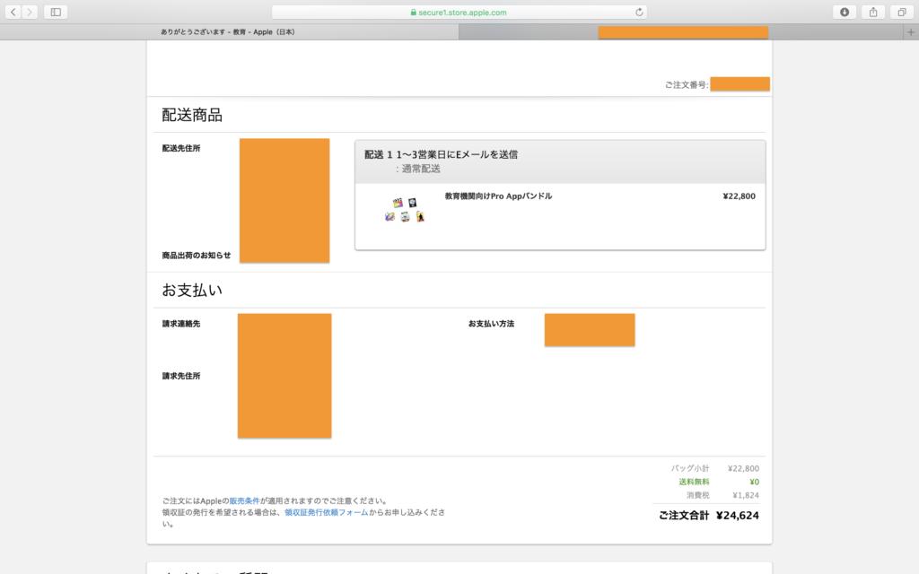 教育機関向けPro Appバンドル購入方法13