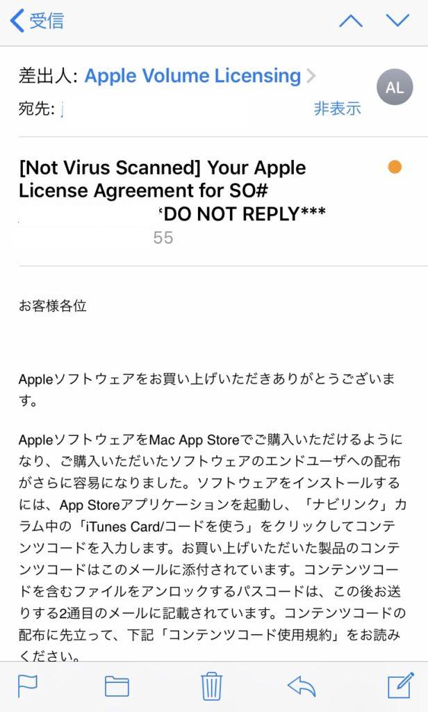 4通目のメール
