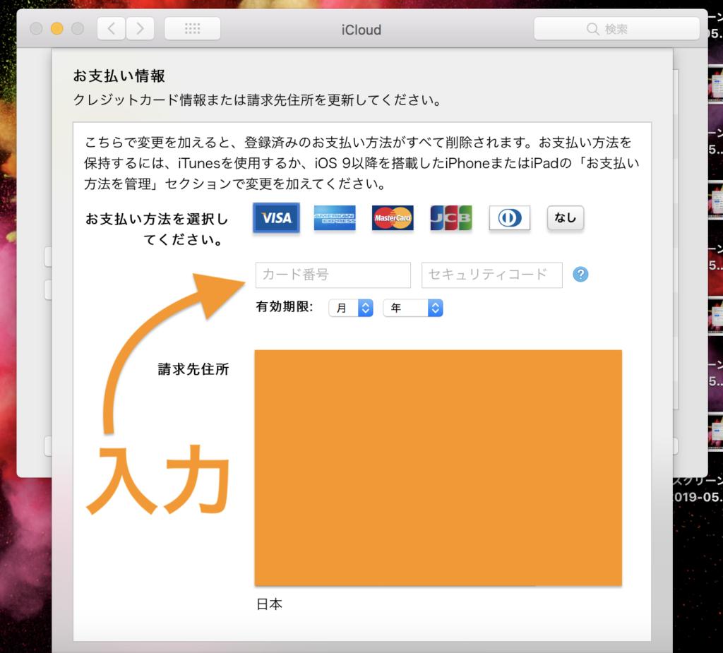 MacでiCloudのストレージを購入する方法7