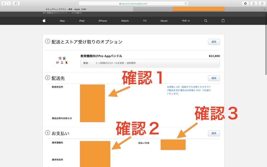 教育機関向けPro Appバンドル購入方法10