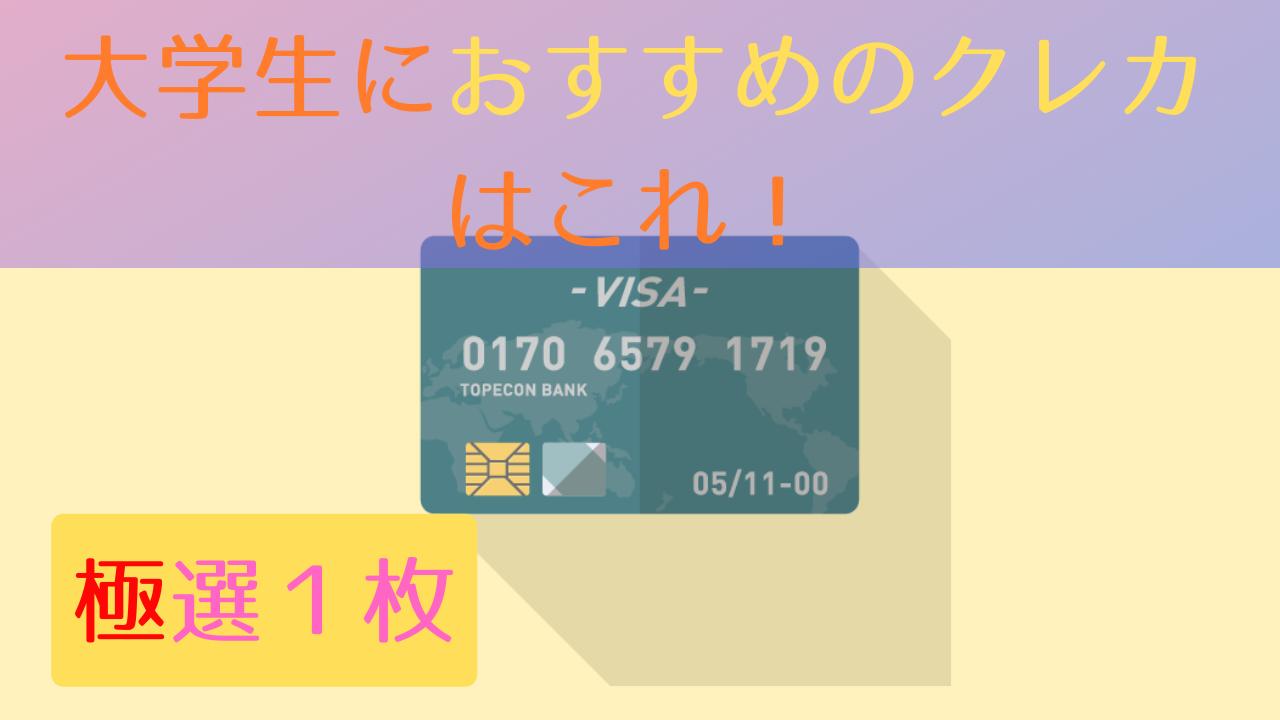 大学生におすすめのクレジットカード