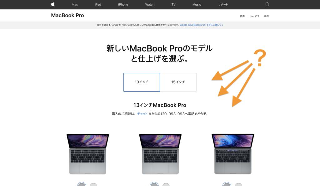 どのMacBookを買えばいいの?
