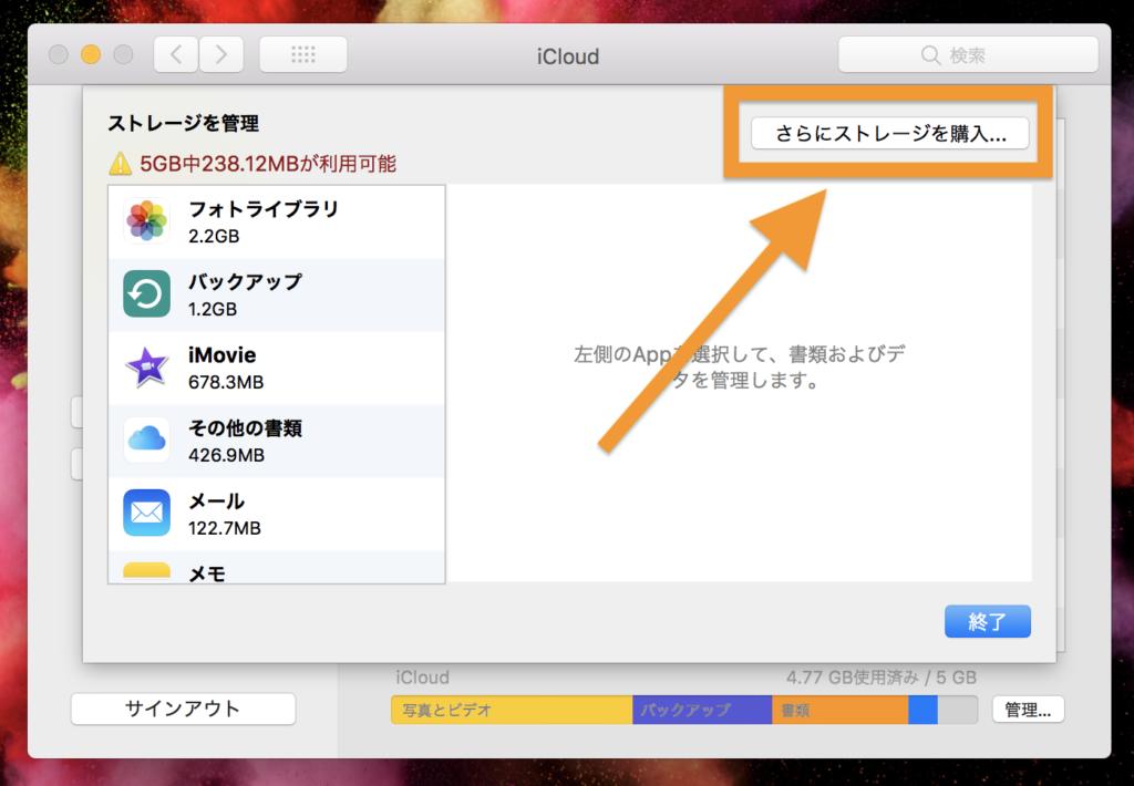 MacでiCloudのストレージを購入する方法3