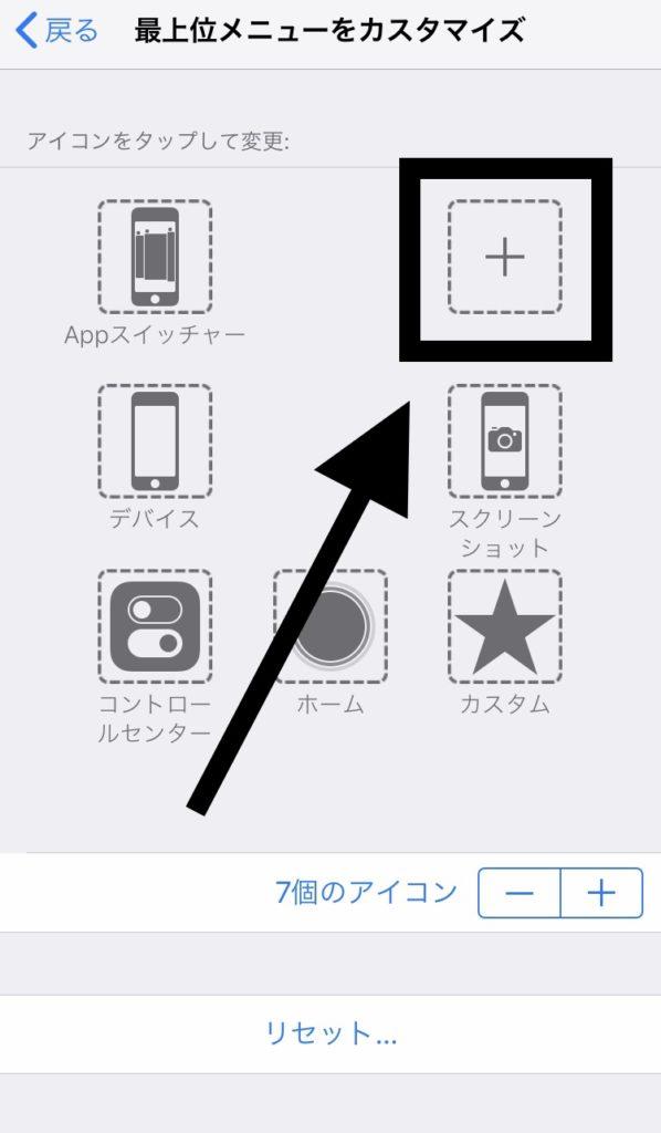 ホームボタンを画面上に表示する方法8
