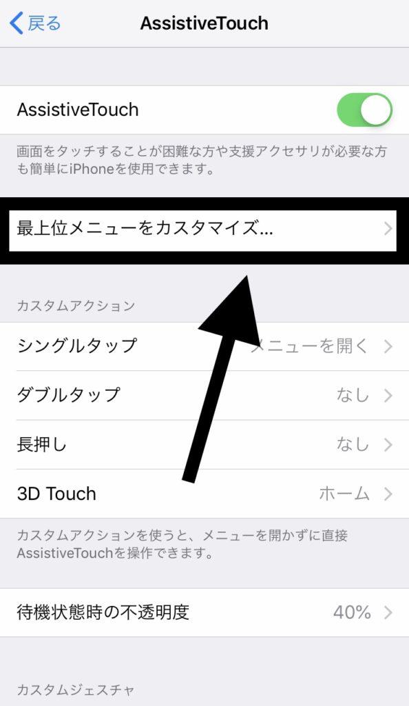 ホームボタンを画面上に表示する方法6