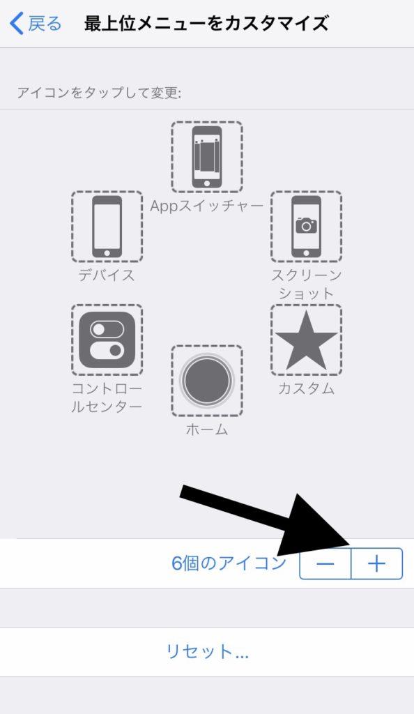 ホームボタンを画面上に表示する方法7
