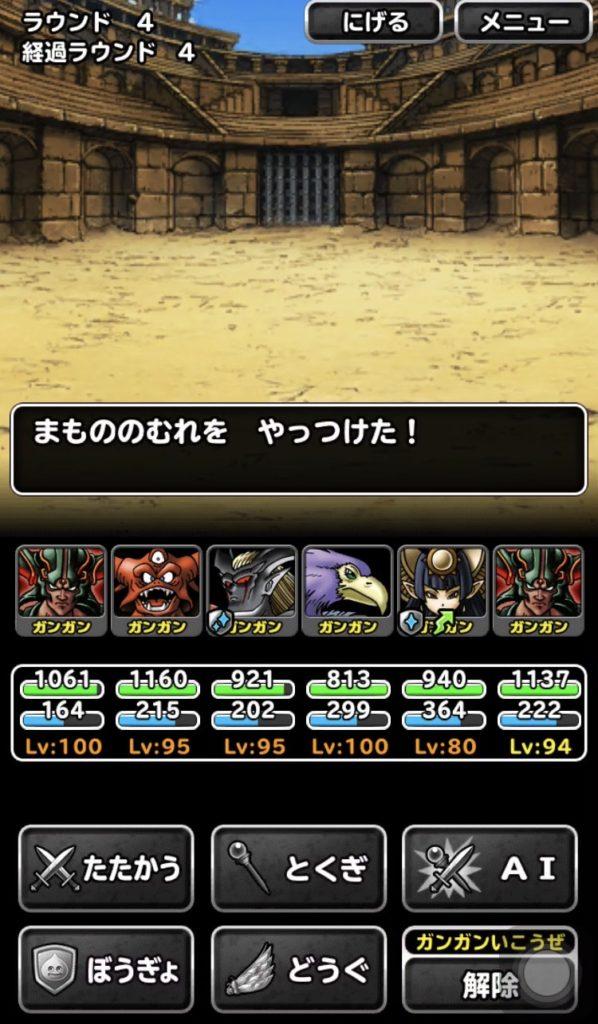 冒険王への旅路レベル22攻略11