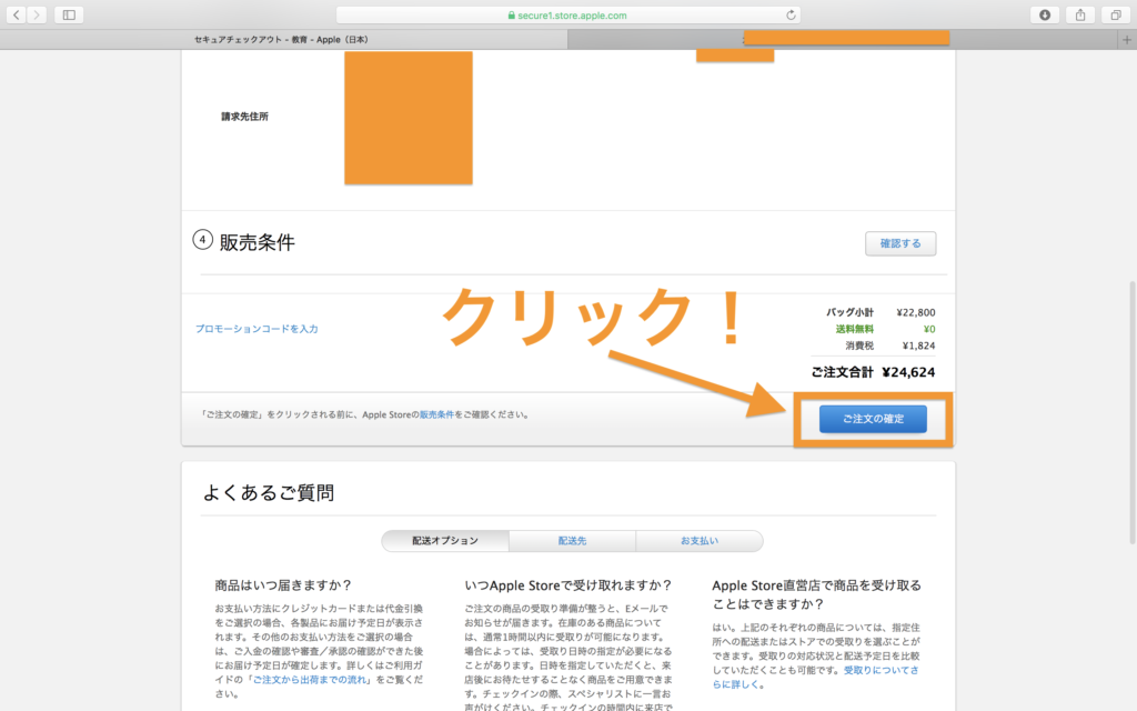 教育機関向けPro Appバンドル購入方法11