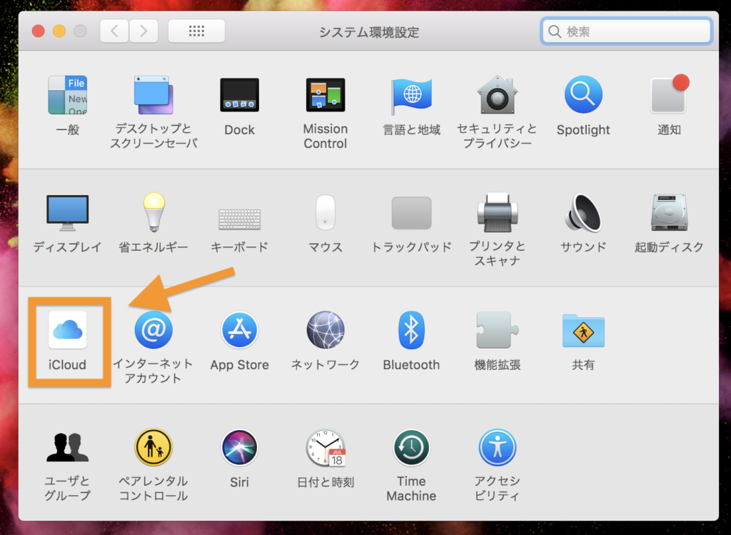 iCloudのストレージ購入方法1