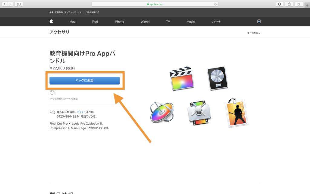 教育機関向けPro Appバンドル買い方1