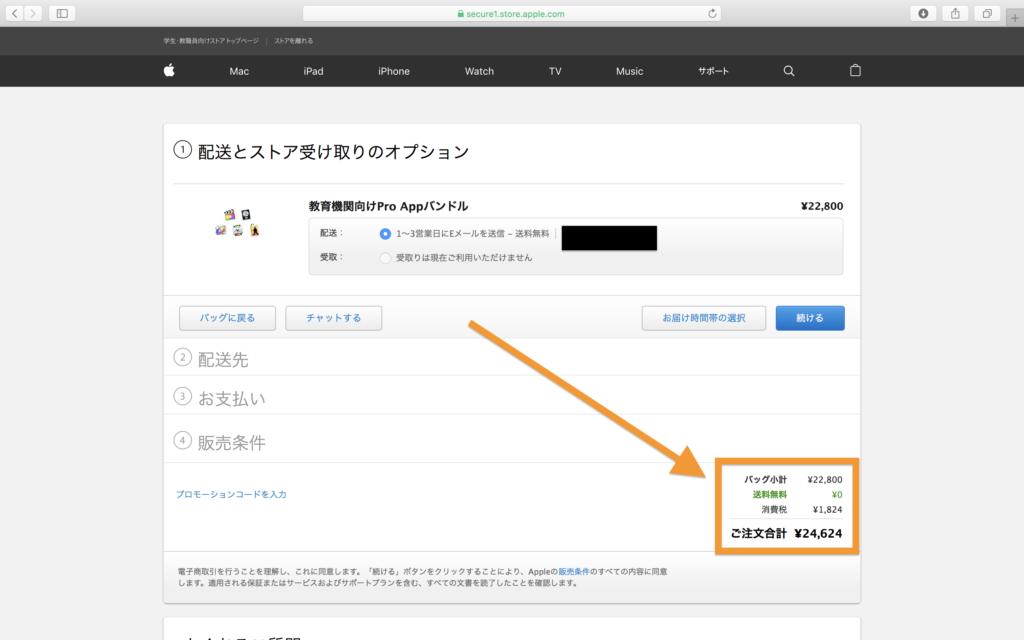 教育機関向けPro Appバンドル買い方5