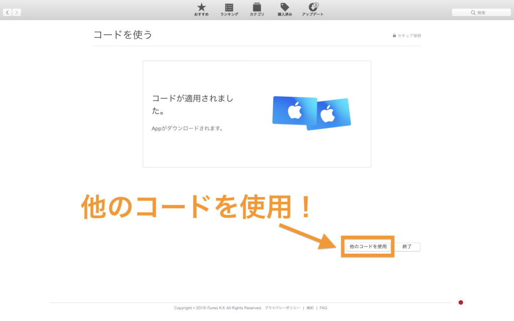 Pro Appをインストールする方法4