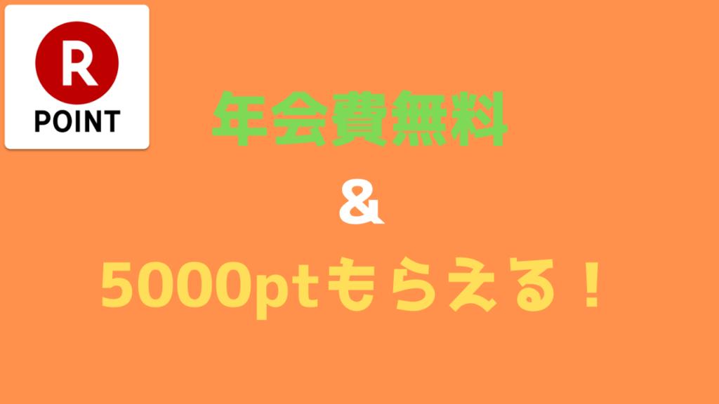 楽天カード発行のメリット1