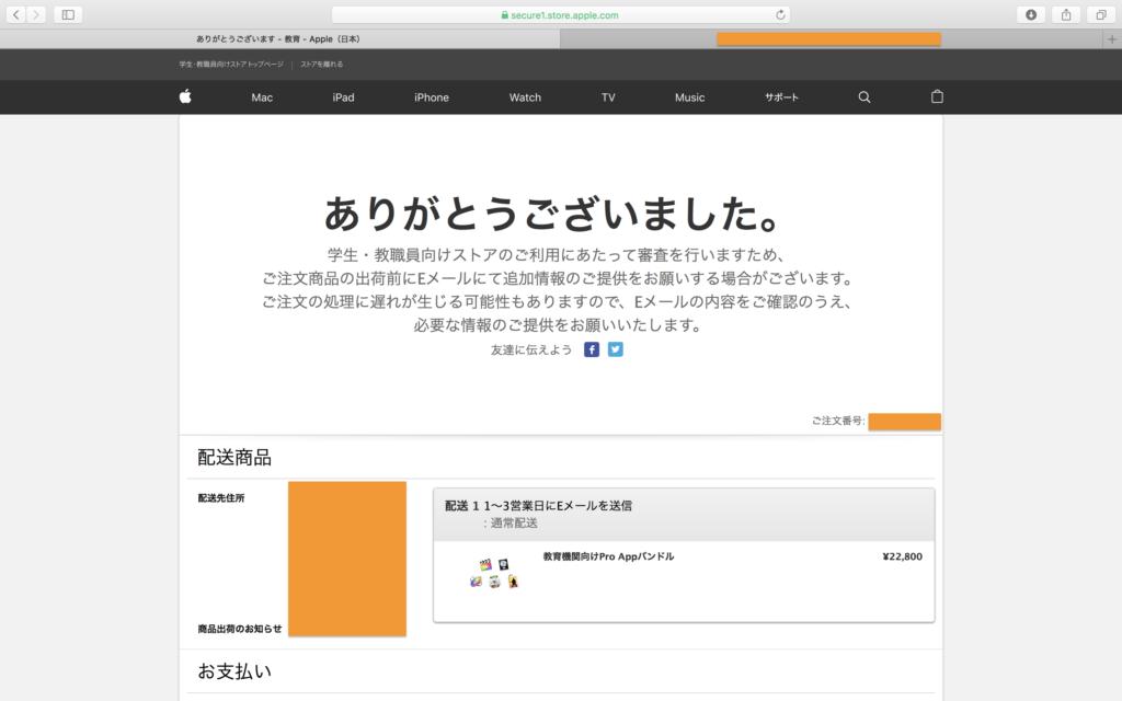 教育機関向けPro Appバンドル購入方法12