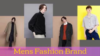 大学生におすすめのメンズファッションブランド0