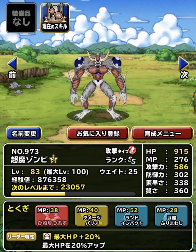 ゾンビ系パーティおすすめモンスター3