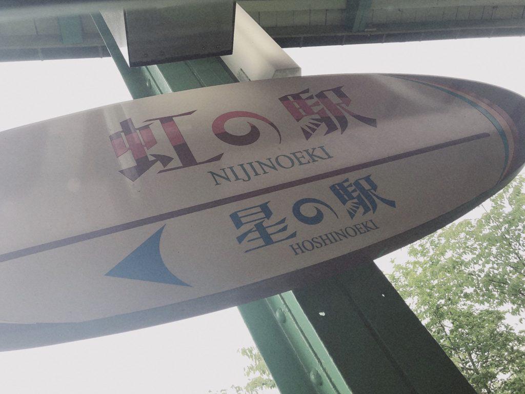 六甲山牧場へのおすすめの行き方8