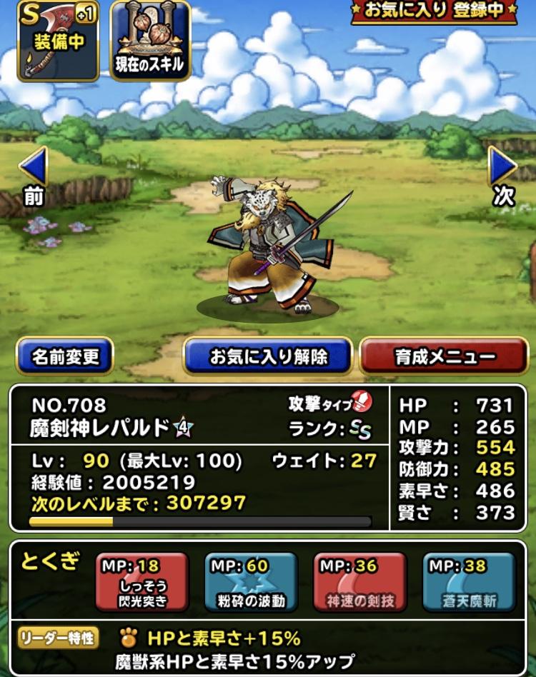 魔剣神レパルド