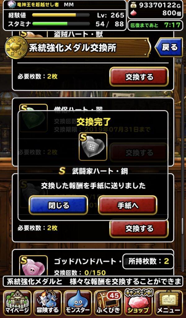 系統強化メダル2