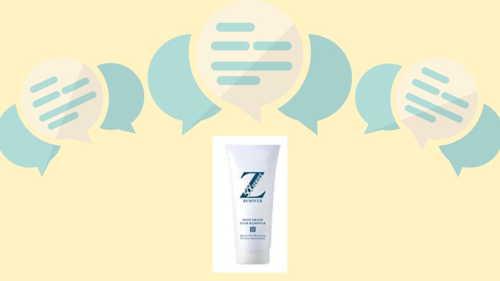 Zリムーバーの口コミ・評価・効果1