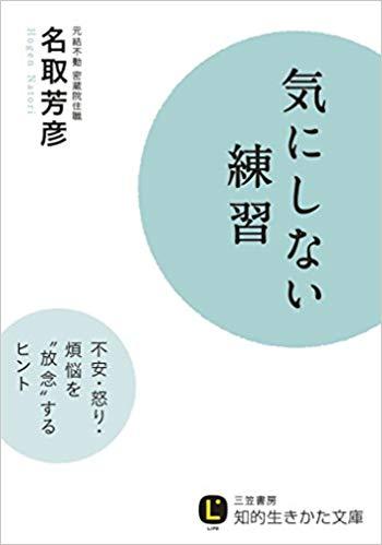 大学生におすすめの本6