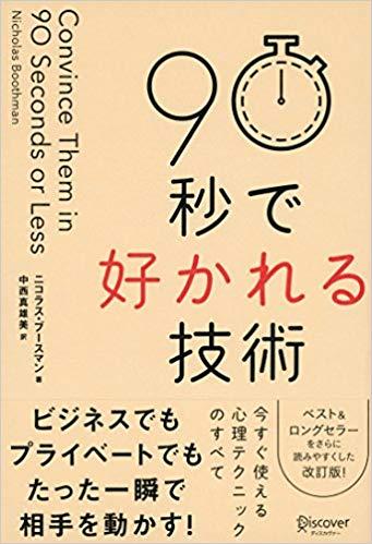大学生におすすめの本17