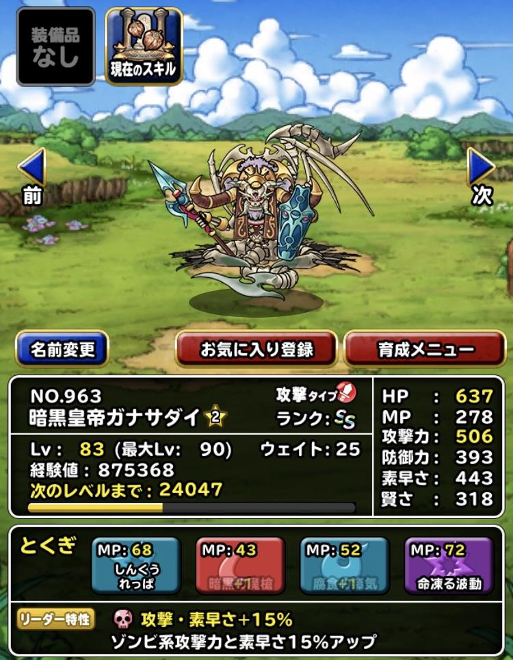 ゾンビ系パーティおすすめモンスター2