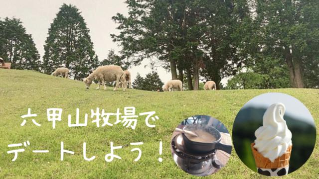 六甲山牧場のおすすめの行き方
