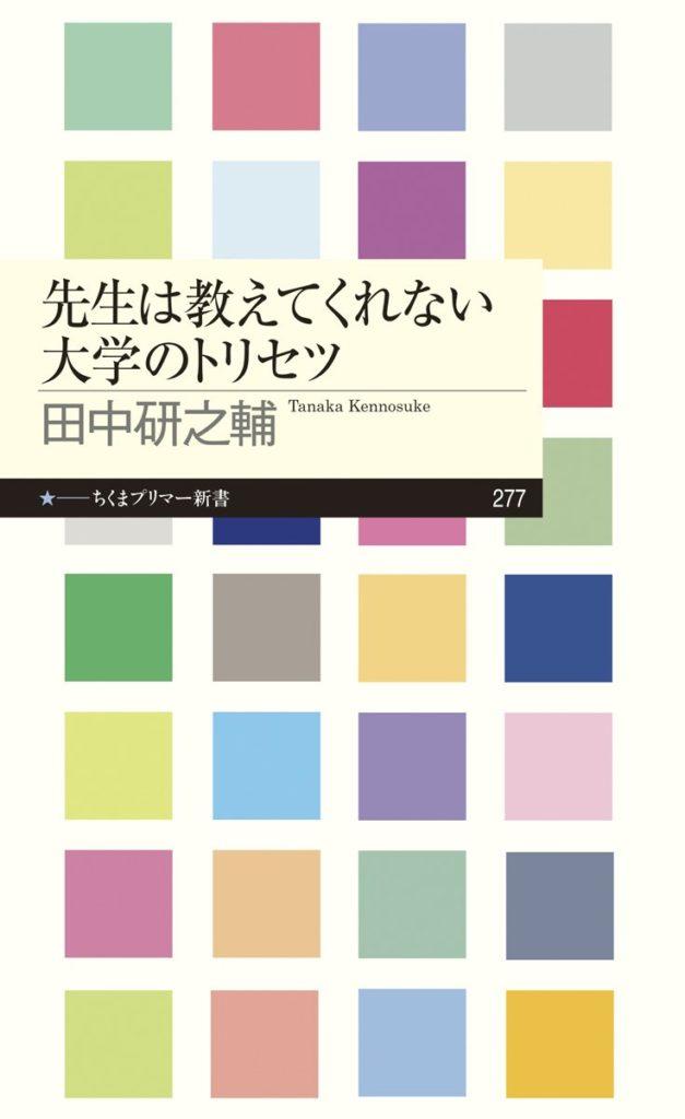 大学生におすすめの本12