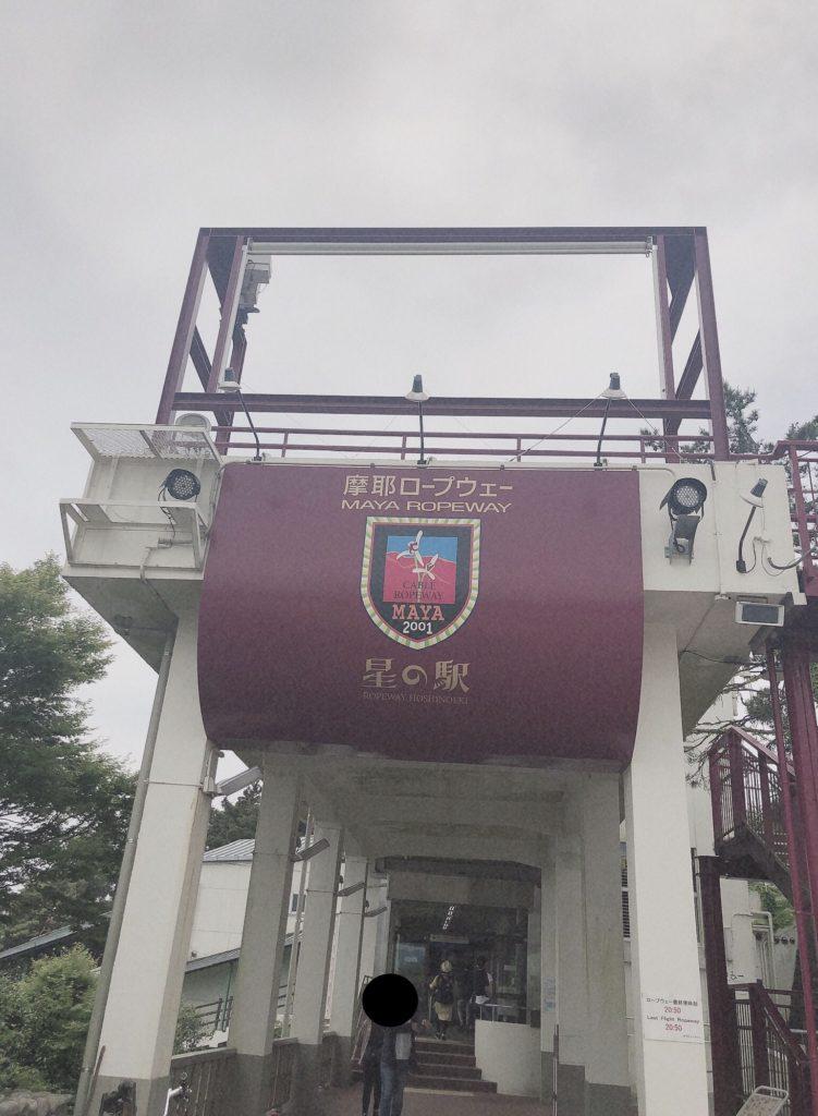 六甲山牧場へのおすすめの行き方10