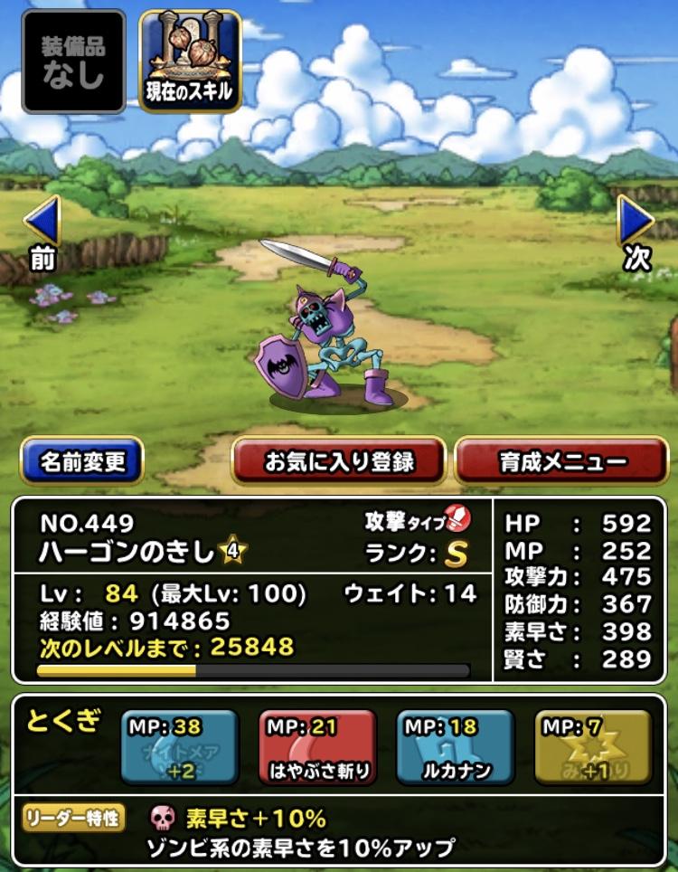 ゾンビ系パーティおすすめモンスター4