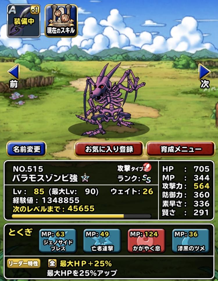 ゾンビ系パーティおすすめモンスター1