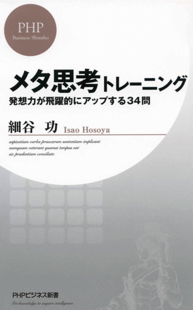 大学生におすすめの本4