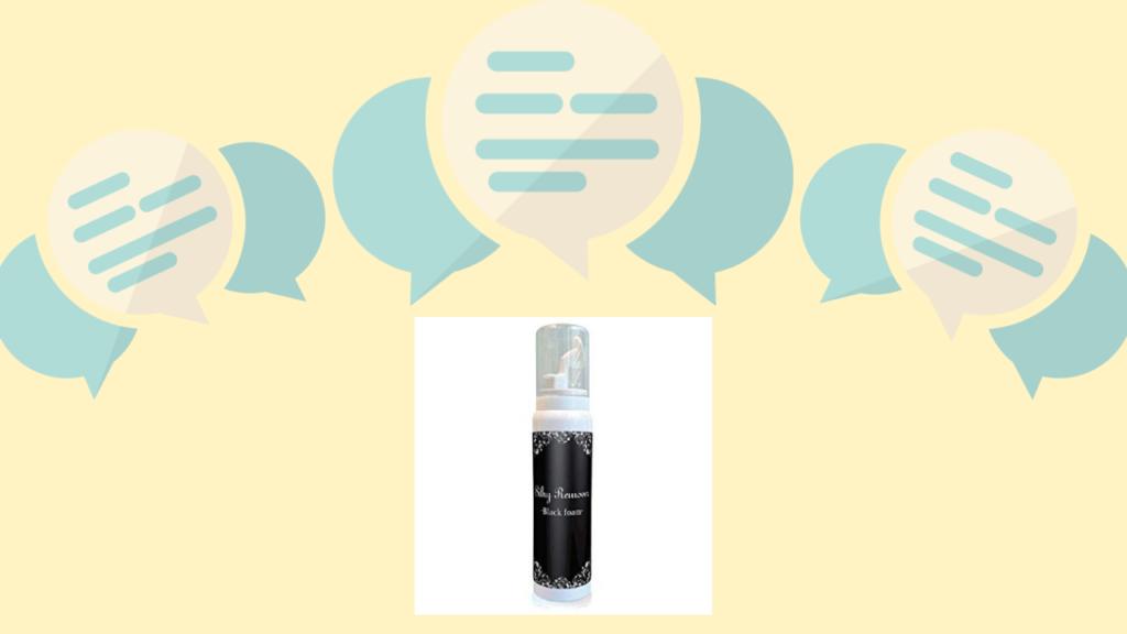 シルキーリムーバーの口コミと効果1