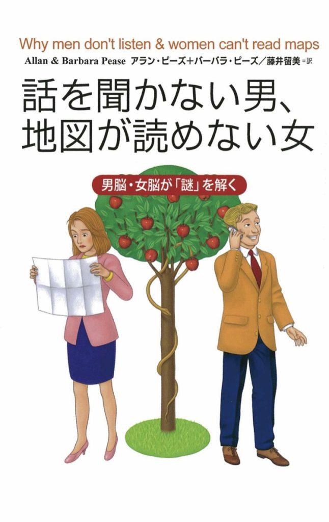 大学生におすすめの本9
