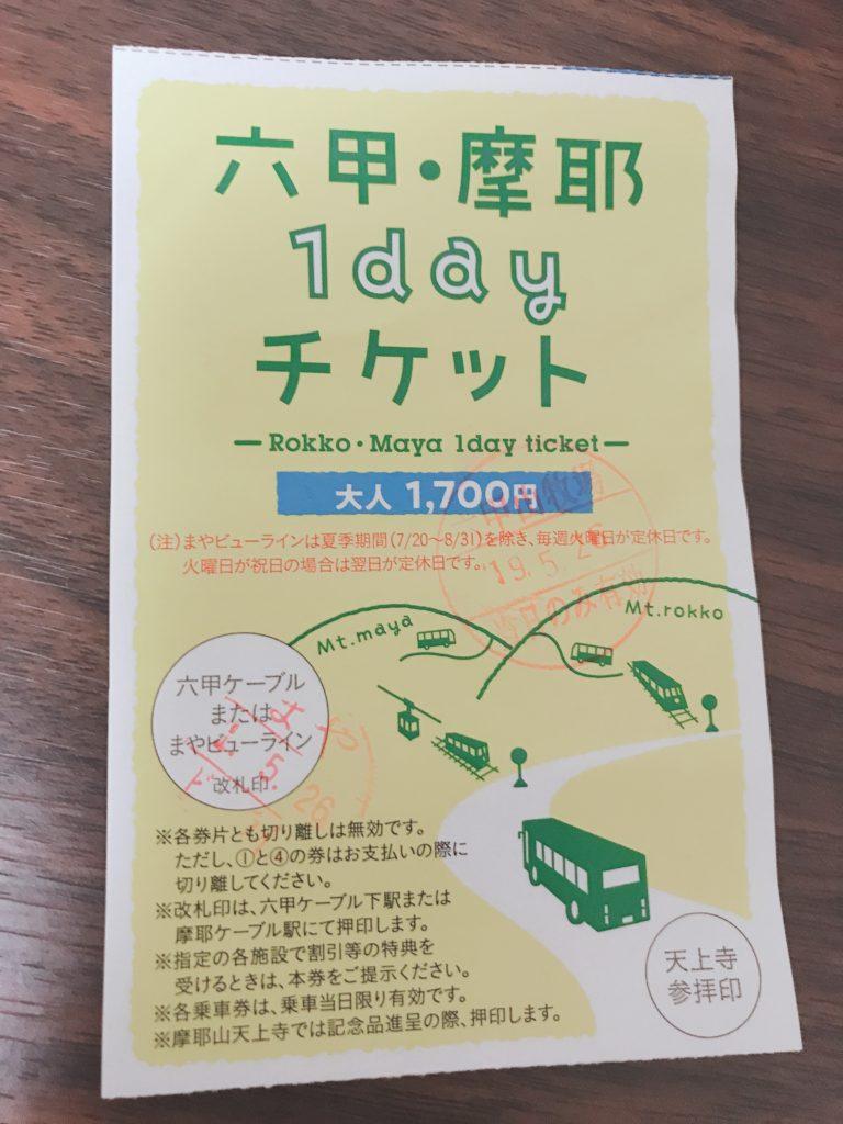 六甲山牧場へのおすすめの行き方3