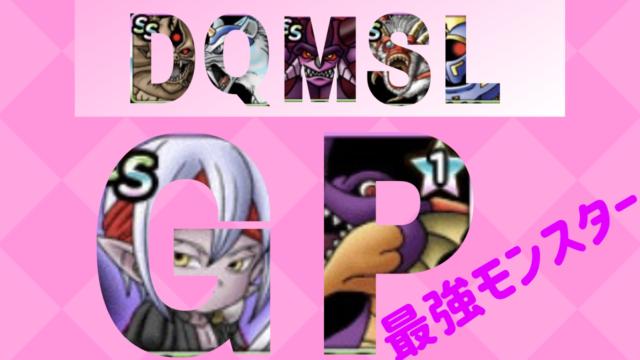 DQMSLマスターズGP最強モンスター