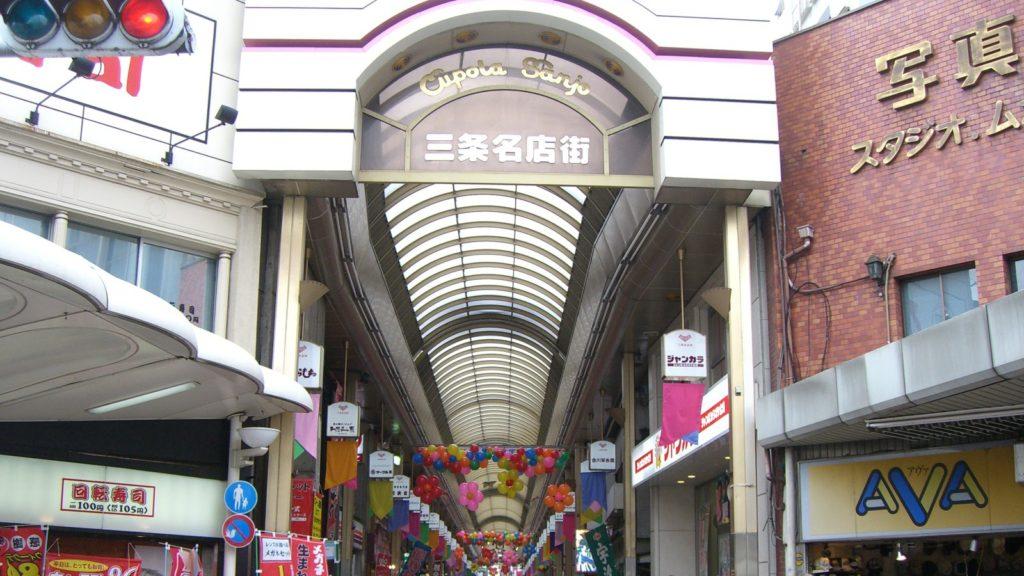 京都三条にあるシェイシェイパールの場所と行き方