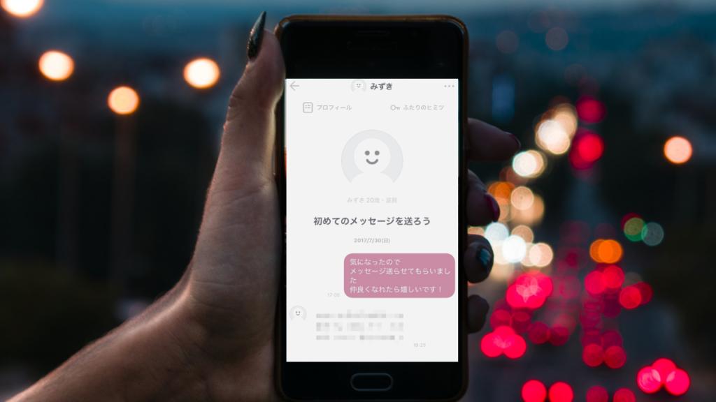 マッチングアプリの最初のメッセージ3