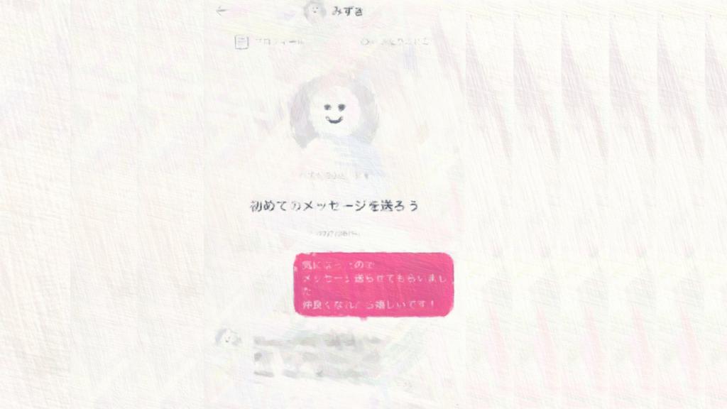マッチングアプリの最初のメッセージ5