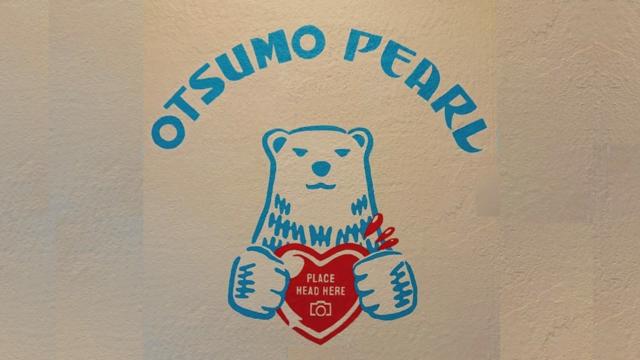 京都のオツモパールのタピオカ
