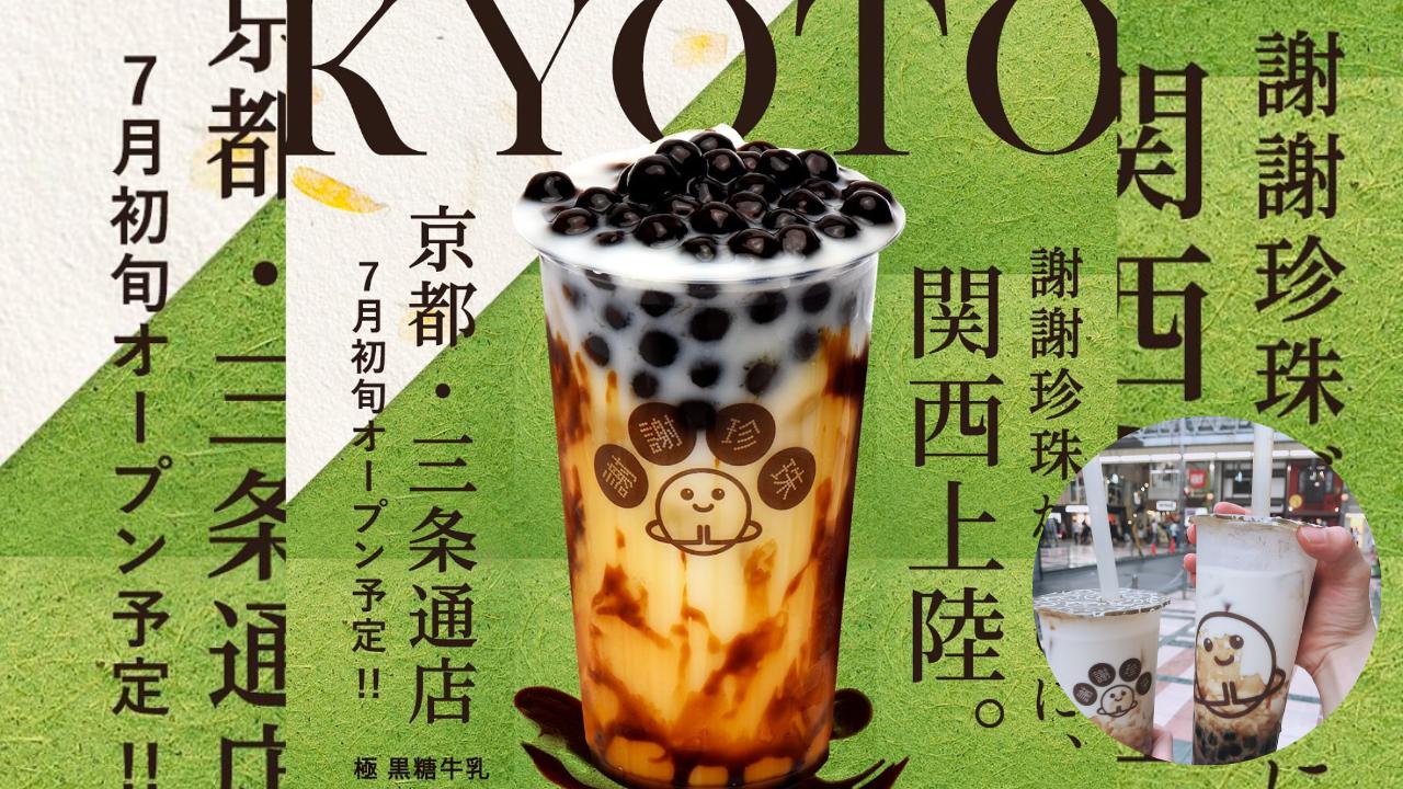 京都三条 シェイシェイパールのタピオカはたっぷり入って超美味