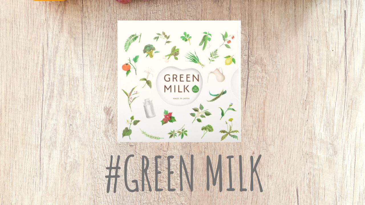 グリーンミルクの口コミ