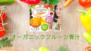 オーガニックフルーツ青汁の口コミ