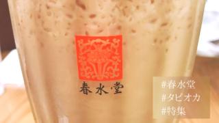 【春水堂のタピオカ特集】おすすめメニュー・大阪店舗情報も!